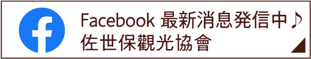 Facebook最新消息発信中♪ 佐世保觀光協會
