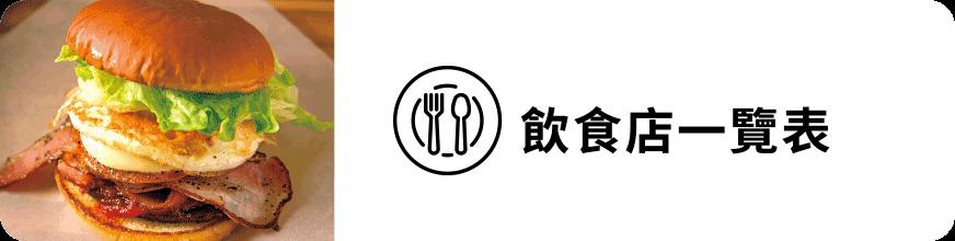 飲食店一覽表