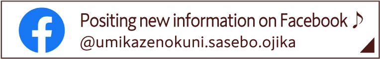Positing new information on Facebook♪@umikazenokuni.sasebo.ojika