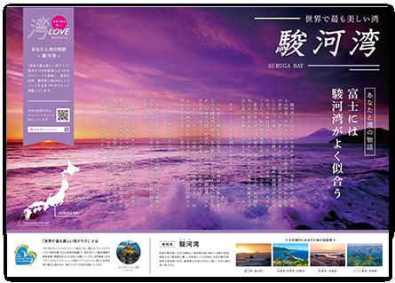 駿河湾(静岡県)優秀賞