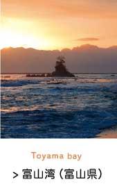 富山湾(富山県)