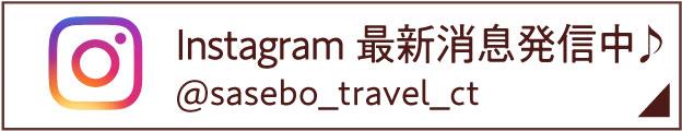 Instagram最新消息発信中♪ @sasebo_travel_ct